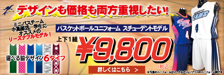 日本製 スチューデントモデル バスケットボールユニフォーム オーダー リーズナブル