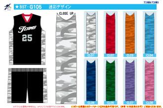 オリジナルユニフォーム  日本製オーダー バスケットボール ダンス衣装 リーズナブル G105