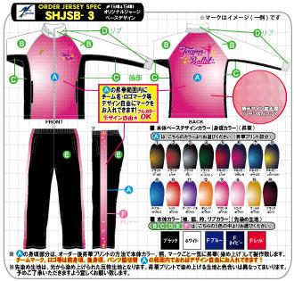 オリジナル昇華ジャージ バスケット オーダー TEAMS限定デザイン SHJSB3