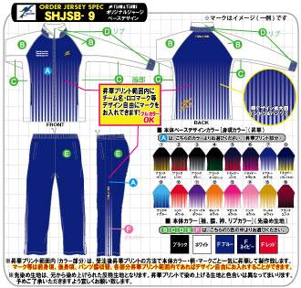 オリジナル昇華ジャージ バスケット オーダー TEAMS限定デザイン SHJSB9